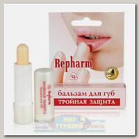 Бальзам для губ Repharm Тройная защита