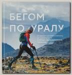 Книга Бегом по Уралу