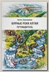 Путеводитель Бурные реки Алтая А. Свешников