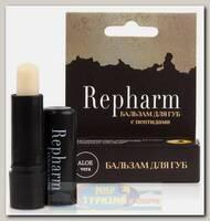 Бальзам для губ Repharm с пептидами