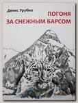 Книга Погоня за снежным барсом Д. Урубко